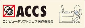 一般社団法人コンピュータソフトウェア著作権協会