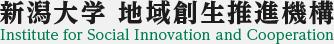 新潟大学地域創生推進機構