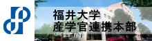 福井大学産学官連携本部